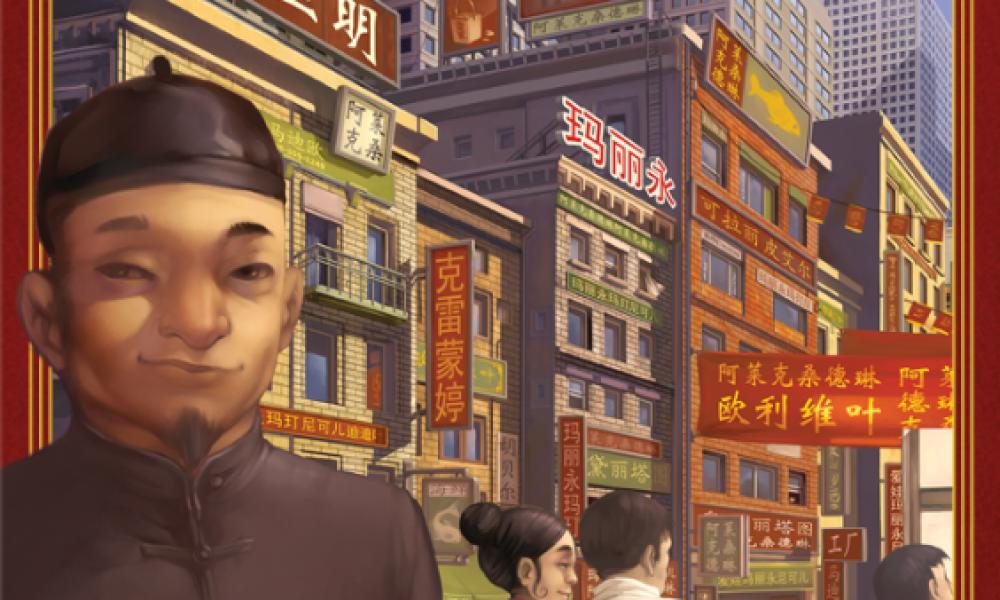 Spel - Deranged Review ~ Chinatown